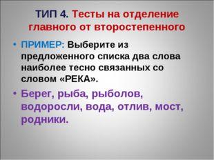 ТИП 4. Тесты на отделение главного от второстепенного ПРИМЕР: Выберите из пре