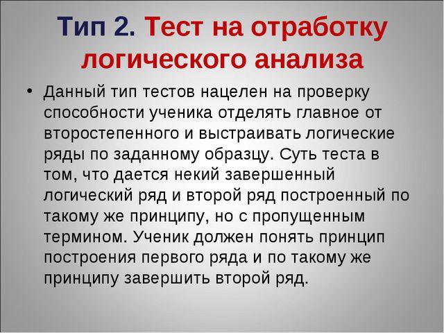 Тип 2. Тест на отработку логического анализа Данный тип тестов нацелен на про...