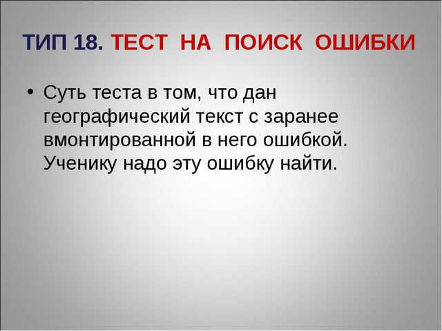 ТИП 18. ТЕСТ НА ПОИСК ОШИБКИ Суть теста в том, что дан географический текст с...