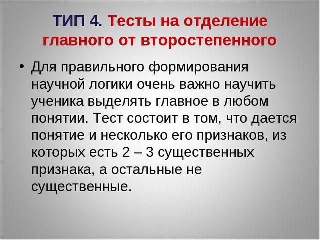 ТИП 4. Тесты на отделение главного от второстепенного Для правильного формиро...