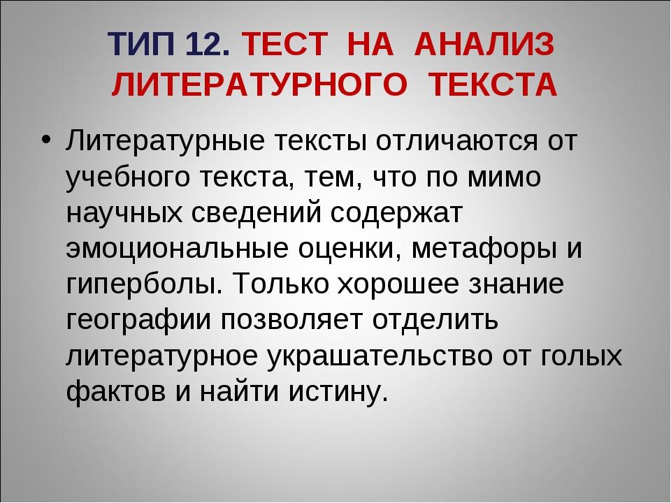 ТИП 12. ТЕСТ НА АНАЛИЗ ЛИТЕРАТУРНОГО ТЕКСТА Литературные тексты отличаются от...