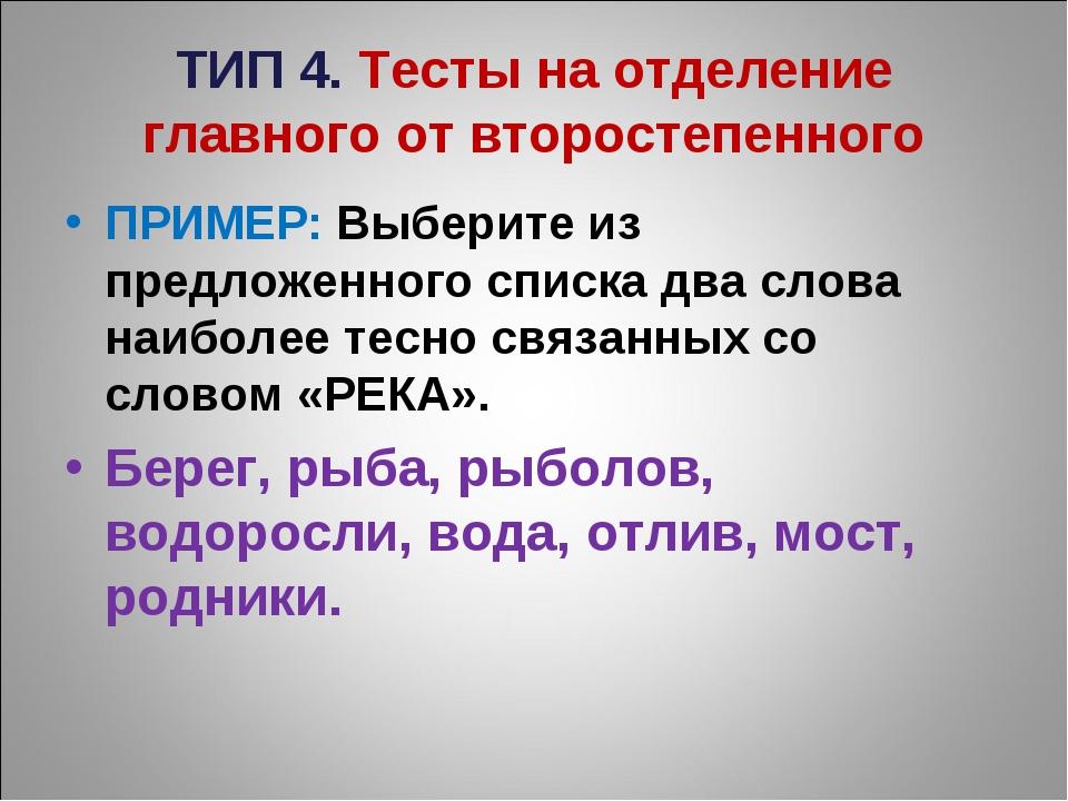 ТИП 4. Тесты на отделение главного от второстепенного ПРИМЕР: Выберите из пре...