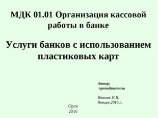 МДК 01.01 Организация кассовой работы в банке Услуги банков с использованием