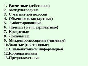 Расчетные (дебетовые) Международные С магнитной полосой Обычные (стандартные)