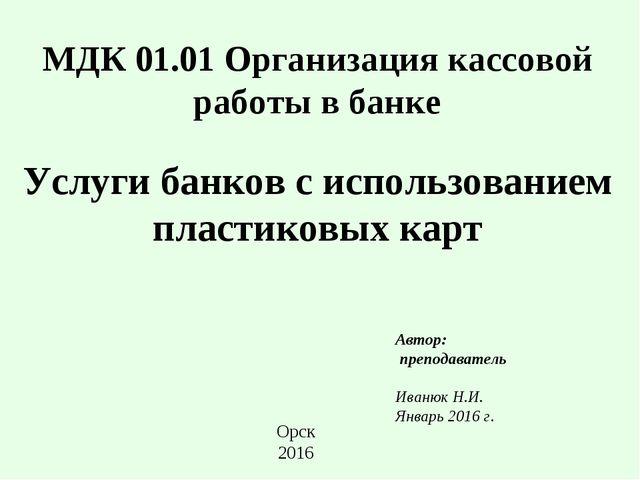 МДК 01.01 Организация кассовой работы в банке Услуги банков с использованием...