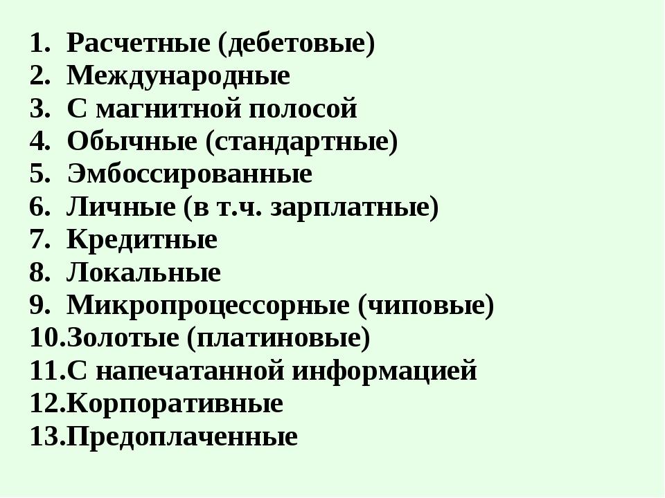 Расчетные (дебетовые) Международные С магнитной полосой Обычные (стандартные)...