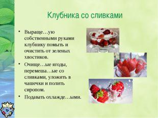 Клубника со сливками Выраще…ую собственными руками клубнику помыть и очистить