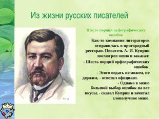 Из жизни русских писателей Шесть порций орфографических ошибок Как-то компан