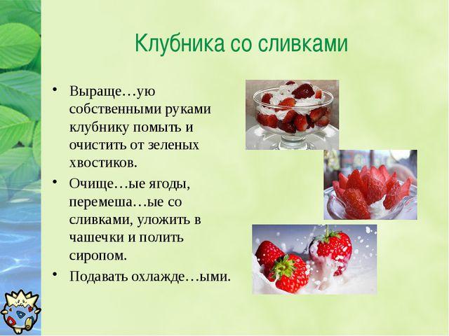 Клубника со сливками Выраще…ую собственными руками клубнику помыть и очистить...