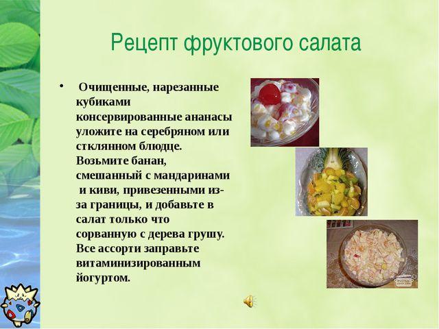 Рецепт фруктового салата Очищенные, нарезанные кубиками консервированные анан...