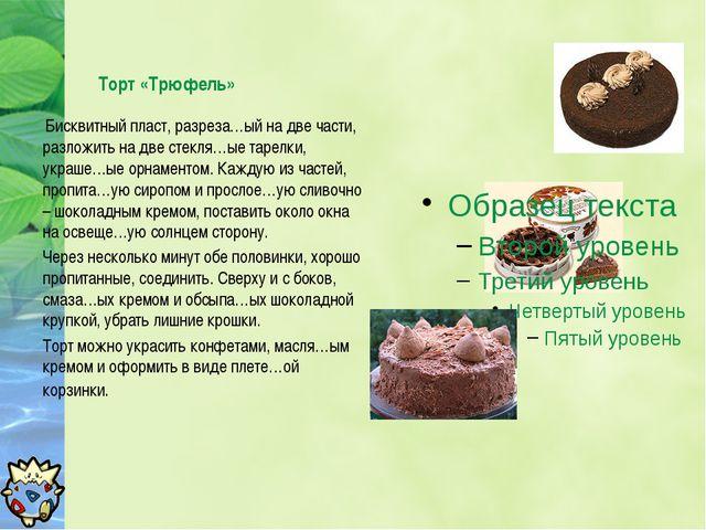 Торт «Трюфель» Бисквитный пласт, разреза…ый на две части, разложить на две с...