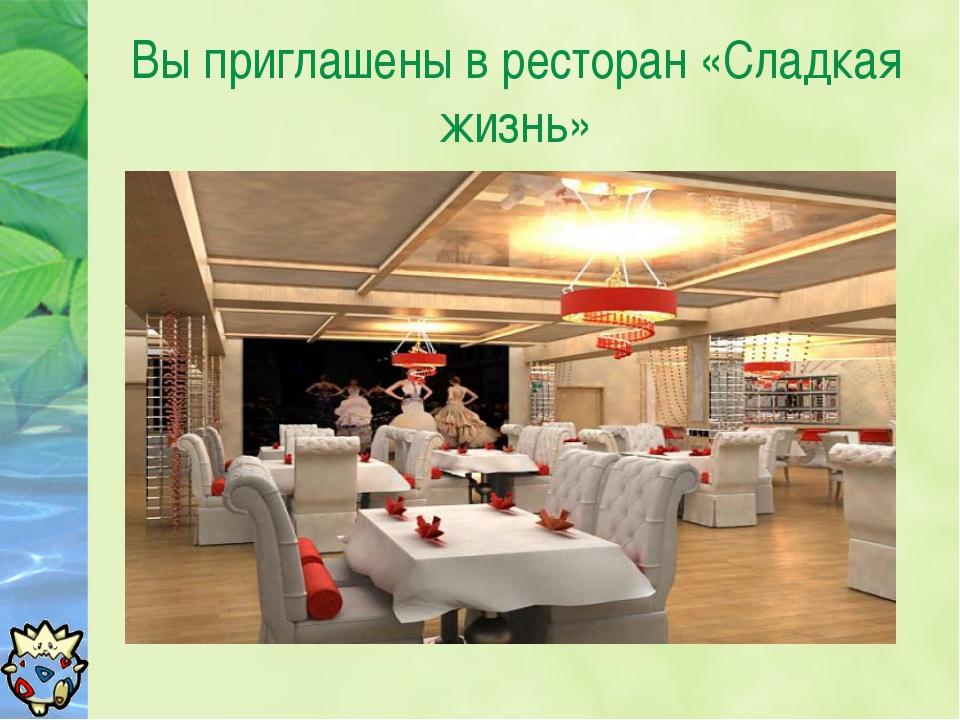 Вы приглашены в ресторан «Сладкая жизнь»