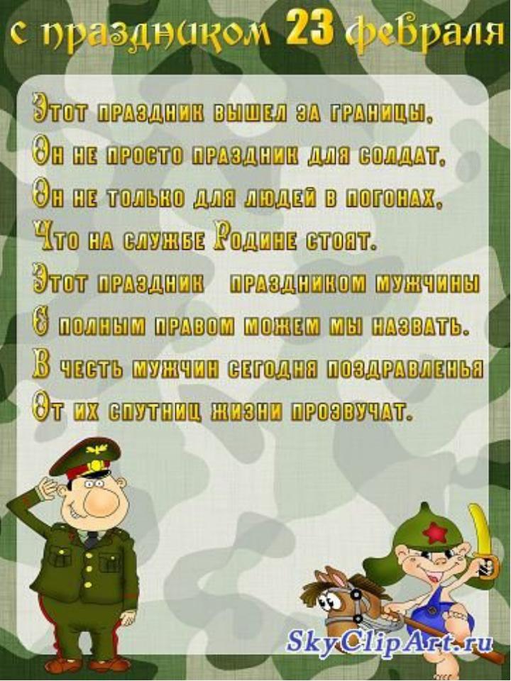 Поздравления с 23 февраля детские стихи