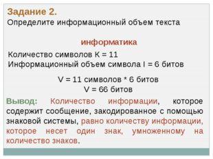Задание 2. Определите информационный объем текста информатика Количество симв