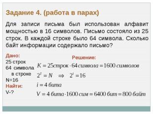 Задание 4. (работа в парах) Для записи письма был использован алфавит мощност