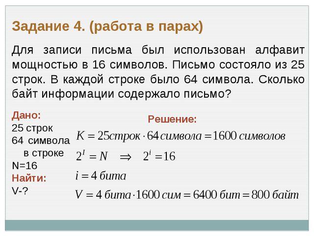 Задание 4. (работа в парах) Для записи письма был использован алфавит мощност...