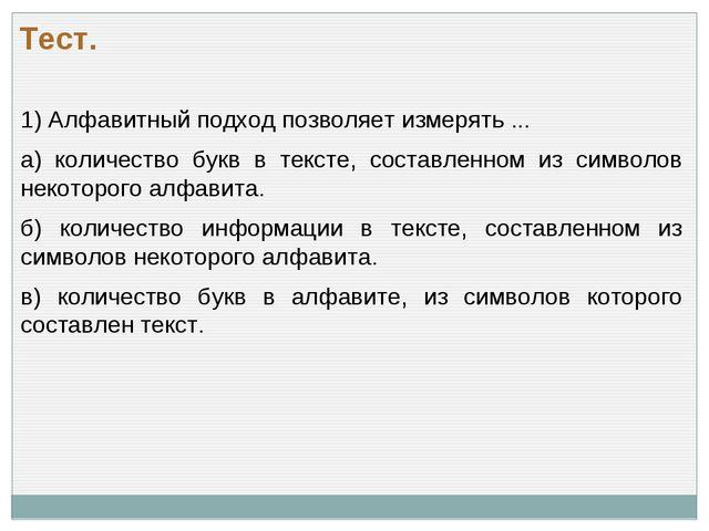 1) Алфавитный подход позволяет измерять ... а) количество букв в тексте, сост...
