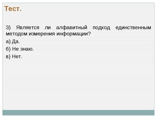 3) Является ли алфавитный подход единственным методом измерения информации? а...