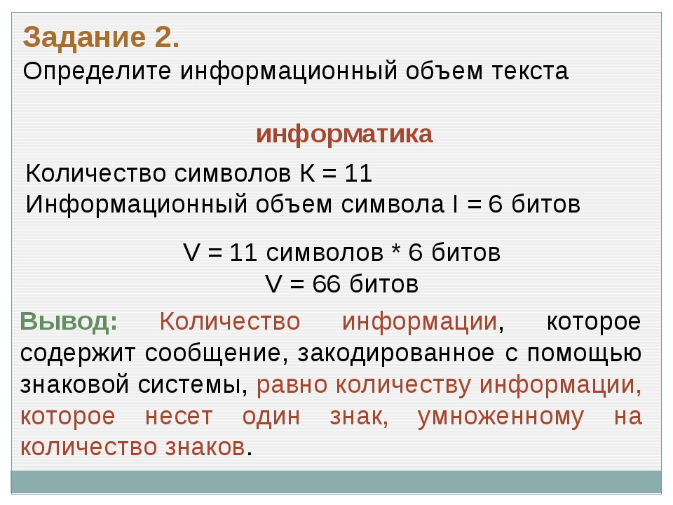 Задание 2. Определите информационный объем текста информатика Количество симв...