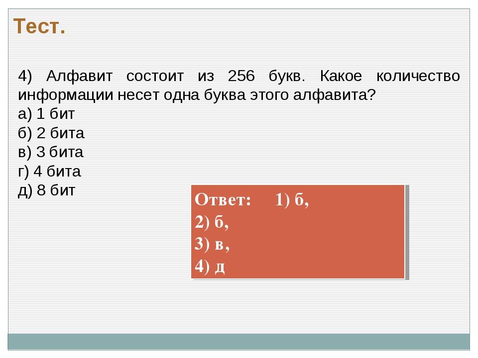 4) Алфавит состоит из 256 букв. Какое количество информации несет одна буква...