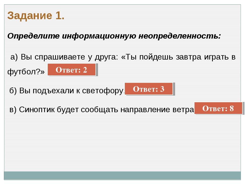 Задание 1. Определите информационную неопределенность: а) Вы спрашиваете у др...