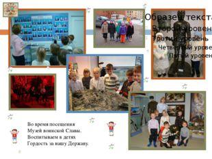 Во время посещения Музей воинской Славы. Воспитываем в детях Гордость за нашу