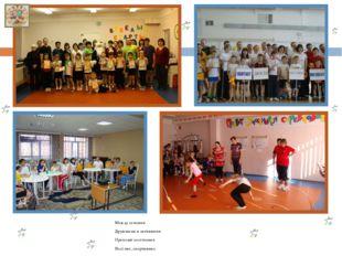 Между семьями Дружными и активными Проходят состязания Весёлые, спортивные.