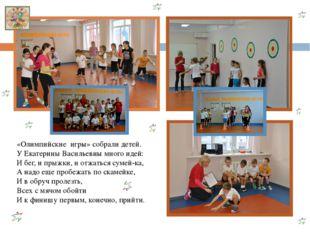 «Олимпийские игры» собрали детей. У Екатерины Васильевны много идей: И бег, и