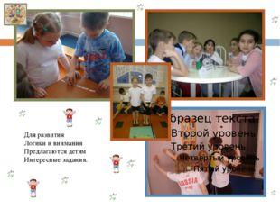 Для развития Логики и внимания Предлагаются детям Интересные задания.