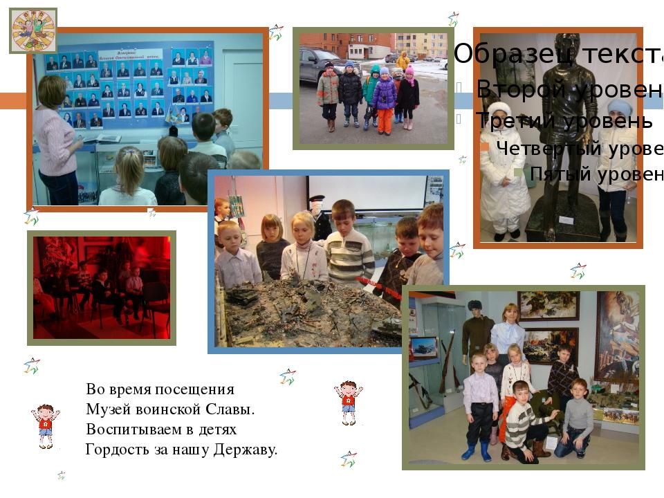 Во время посещения Музей воинской Славы. Воспитываем в детях Гордость за нашу...