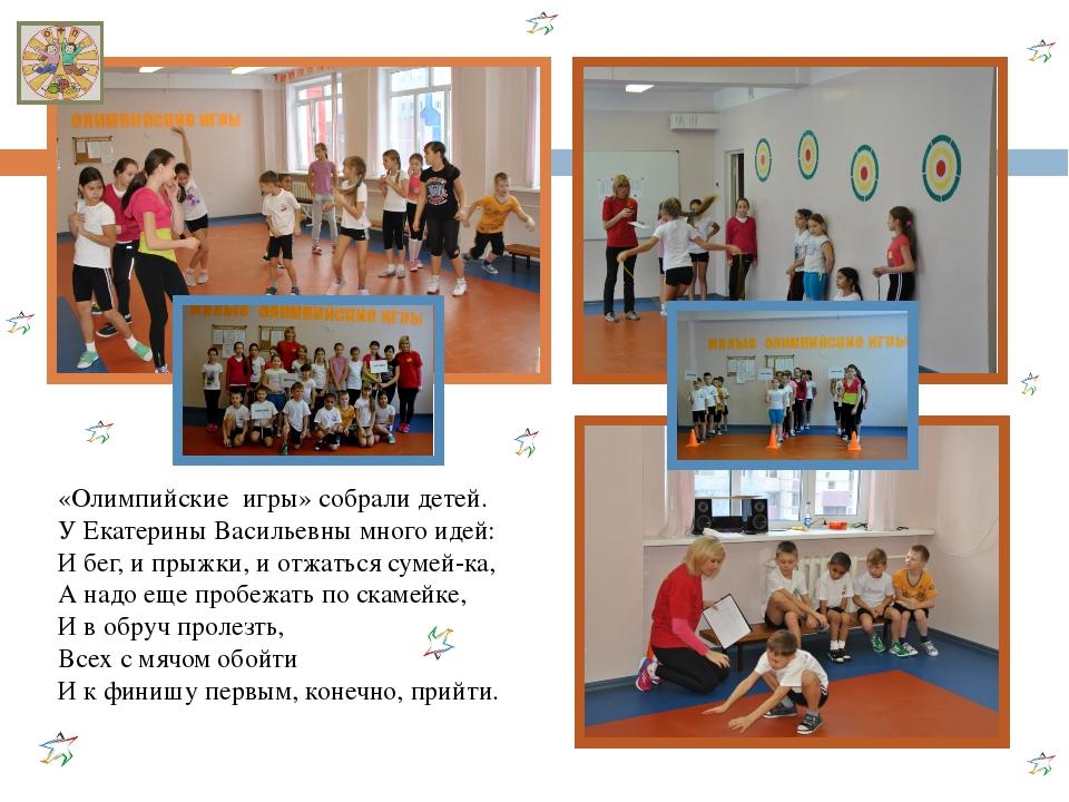 «Олимпийские игры» собрали детей. У Екатерины Васильевны много идей: И бег, и...