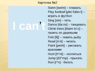 Карточка №2 I can't Swim [swim] –плавать Play football [plei futbo:l] –играть