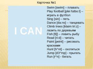 Карточка №1 I CAN Swim [swim] –плавать Play football [plei futbo:l] –играть в