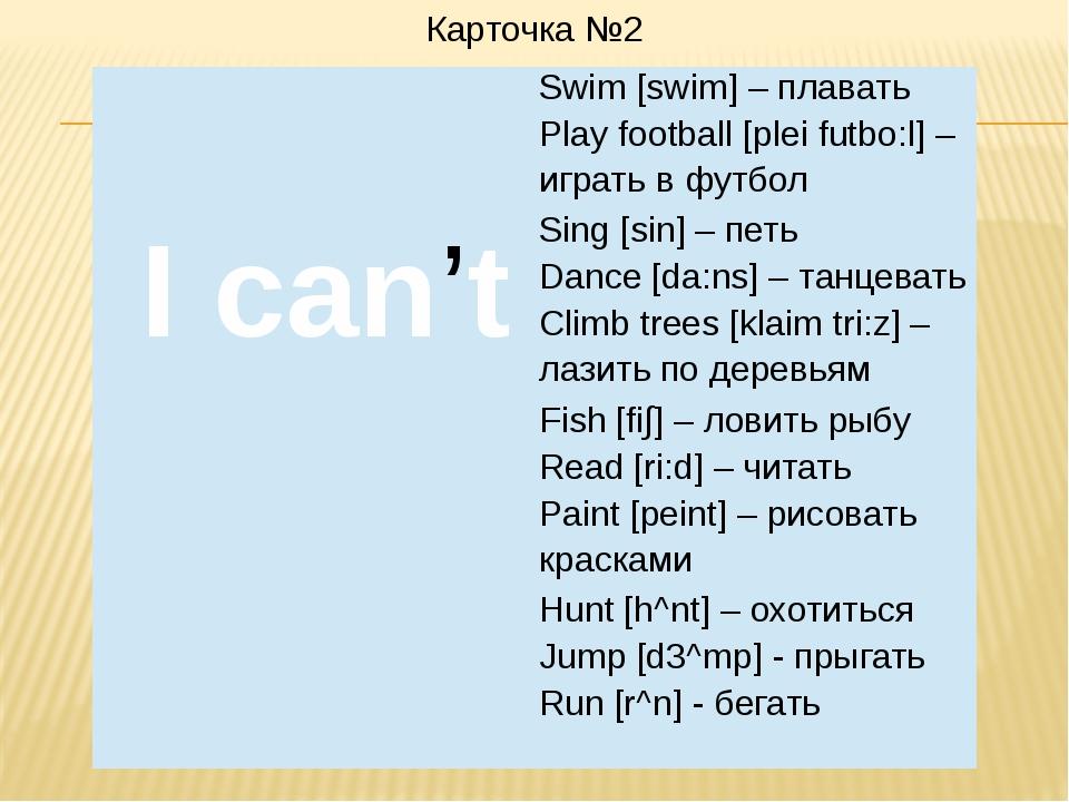 Карточка №2 I can't Swim [swim] –плавать Play football [plei futbo:l] –играть...