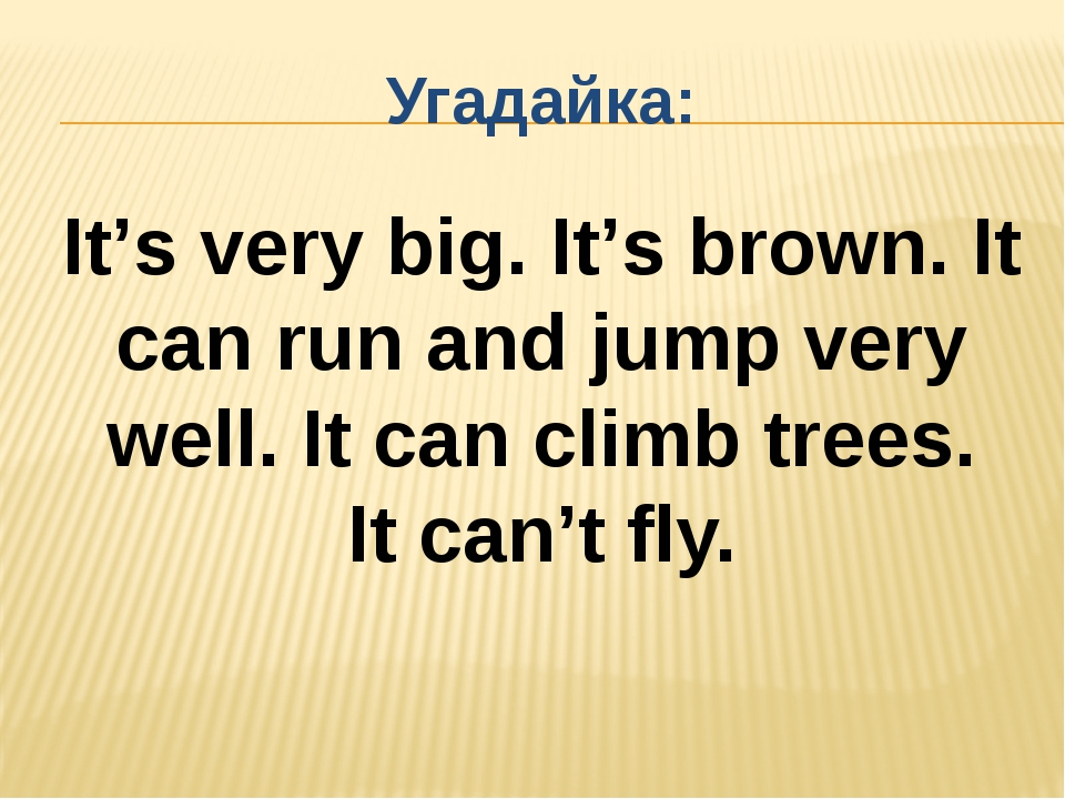 Угадайка: It's very big. It's brown. It can run and jump very well. It can cl...