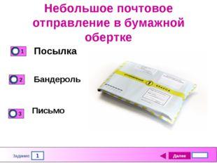 1 Задание Небольшое почтовое отправление в бумажной обертке Письмо Далее 5 ба