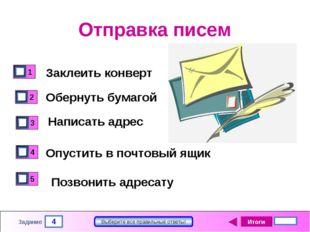 4 Задание Выберите все правильные ответы! Отправка писем Заклеить конверт Обе