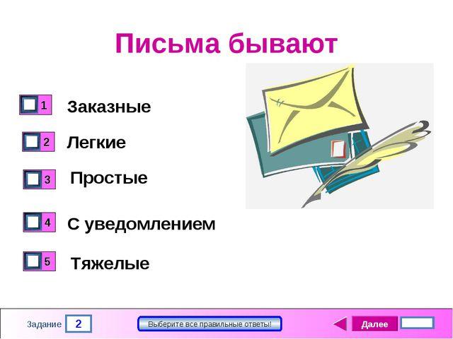 2 Задание Выберите все правильные ответы! Письма бывают Заказные Легкие Прост...