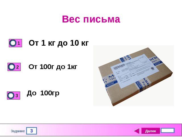 3 Задание Вес письма До 100гр Далее 5 бал. От 100г до 1кг От 1 кг до 10 кг