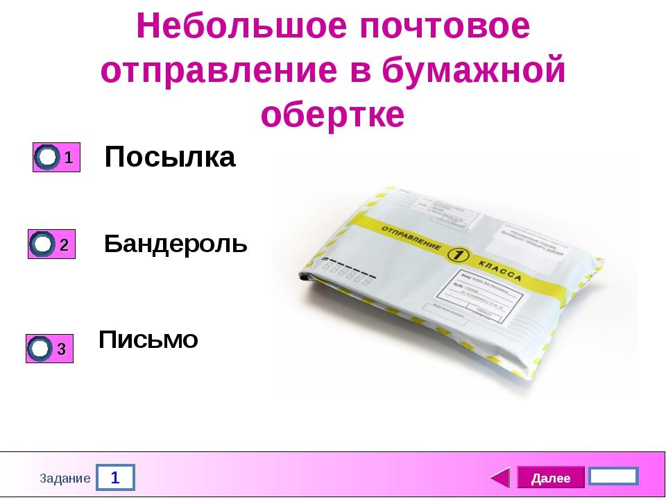 1 Задание Небольшое почтовое отправление в бумажной обертке Письмо Далее 5 ба...