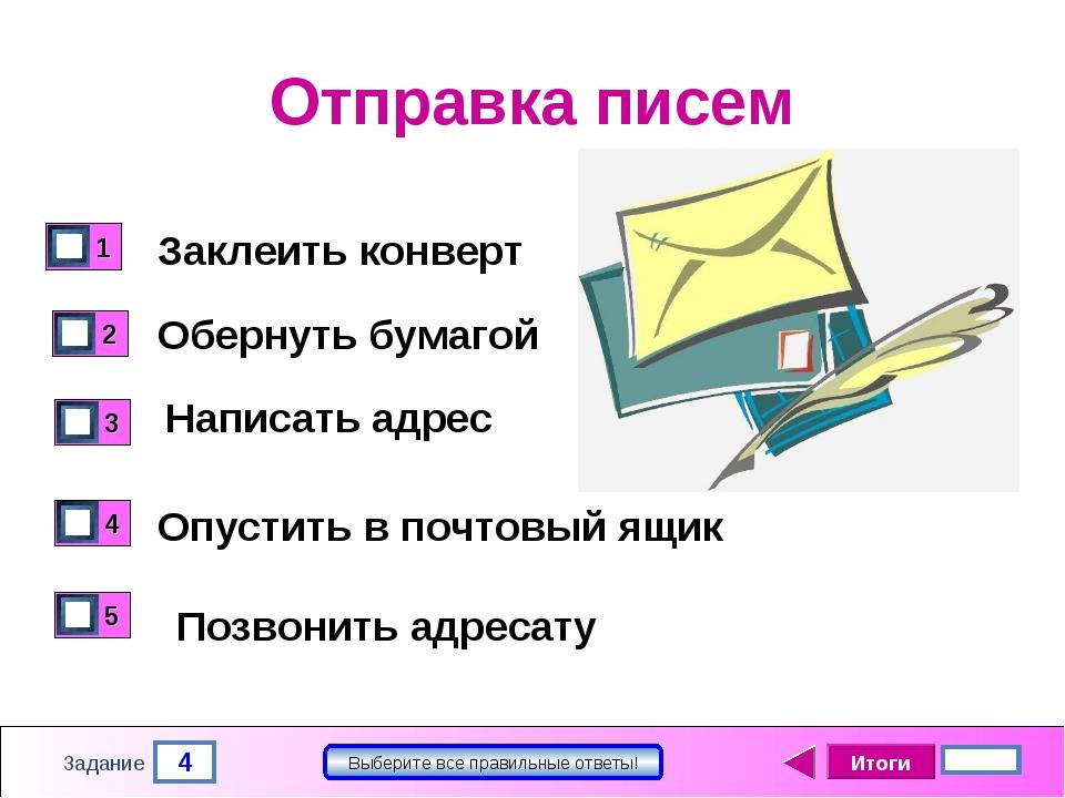 4 Задание Выберите все правильные ответы! Отправка писем Заклеить конверт Обе...