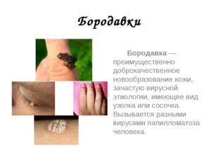 Бородавки Бородавка — преимущественно доброкачественное новообразование кожи,