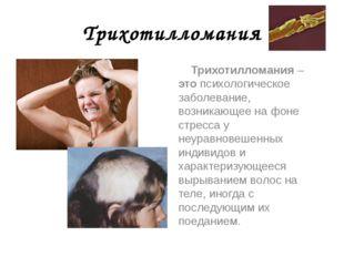 Трихотилломания Трихотилломания – это психологическое заболевание, возникающе