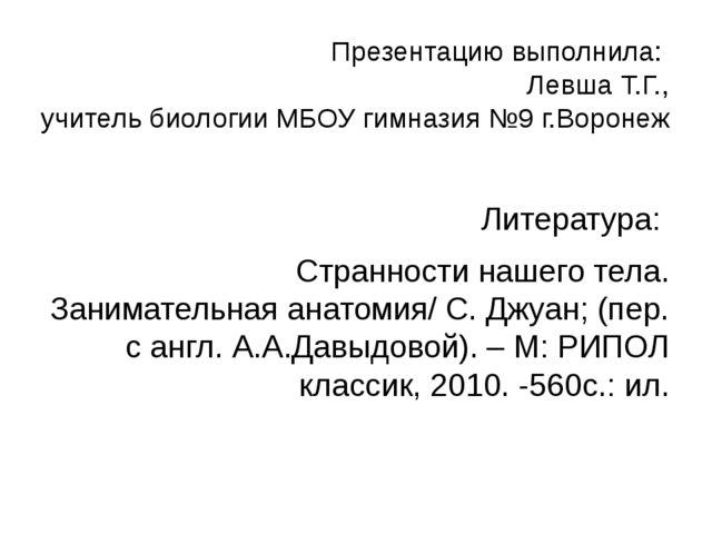Презентацию выполнила: Левша Т.Г., учитель биологии МБОУ гимназия №9 г.Вороне...