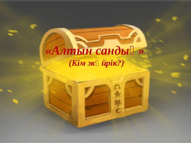 «Алтын сандық» (Кім жүйрік?)