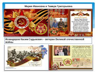 Мария Ивановна и Тамара Григорьевна Искандяров Касим Садыкович – ветеран Вели