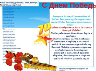 Ветераны пенсионеры педагогического труда Алукаев Аббяс Алеевич Алукаева Сажи