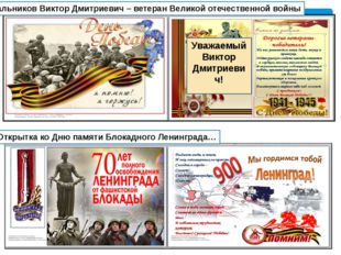 Уважаемый Виктор Дмитриевич! Сальников Виктор Дмитриевич – ветеран Великой о