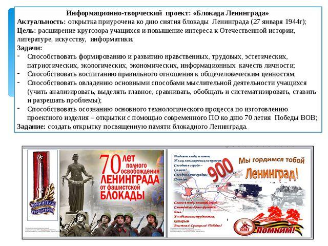 Информационно-творческий проект: «Блокада Ленинграда» Актуальность: открытка...