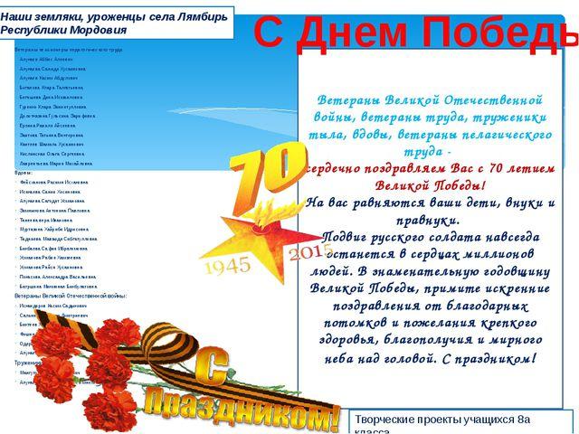 Ветераны пенсионеры педагогического труда Алукаев Аббяс Алеевич Алукаева Сажи...